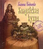 Колдовская кухня. Без греха и вреда здоровью