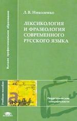 Лексиология и фразеология современного русского языка