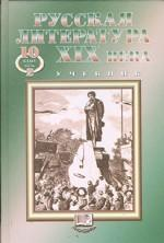 Русская литература ХIХ в. 10 класс. Учебник. Часть 2