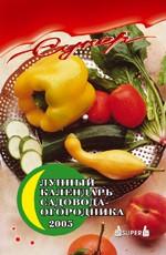 Лунный календарь садовода-огородника на 2005 год. Издание 2-е