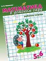 Математика в детском саду. Рабочая тетрадь. 5-6 лет