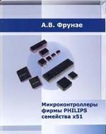 Микроконтроллеры фирмы PHILIPS семейства х51. Том 1