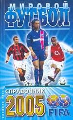 Мировой футбол 2005. Справочник