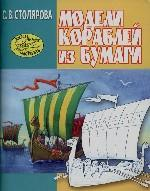 Модели кораблей из бумаги