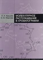 Молекулярное распознование в хромотографии: Использование макроциклов в составе хроматографических фаз