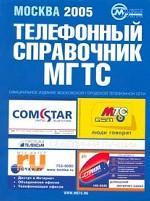 Москва 2005. Московская городская телефонная сеть