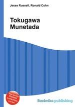 Tokugawa Munetada