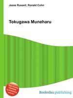 Tokugawa Muneharu