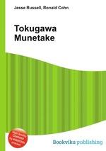 Tokugawa Munetake