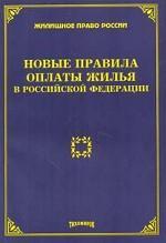 Новые правила оплаты жилья в Российской Федерации