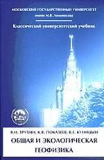 Общая и экологическая геофизика. Серия: Классический университетский учебник