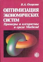 Оптимизация экономических систем. Примеры и алгоритмы в среде Mathcad