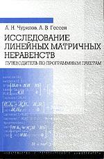 Исследование линейных матричных неравенств. Путеводитель по программным пакетам