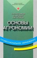 Основы агрономии. Учебник