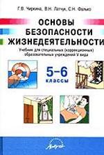 Основы безопасности жизнедеятельности, Учебник для специальных (коррекционных) образовательных учреждений V вида, 5-6 класс