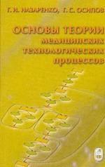 Обложка книги Основы теории медицинских технологических процессов. В 2 частях. Часть 1