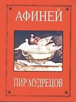 Пир мудрецов. Книги 1-9