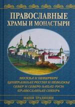 Православные храмы и монастыри