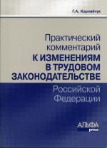 Практический комментарий к изменениям в трудовом законодательстве РФ