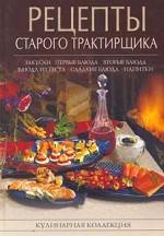Рецепты старого трактирщика
