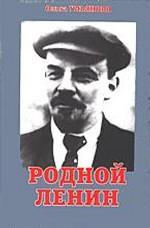 Родной Ленин Владимир Ильич и его семья