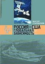 Россия-США: Глобальная зависимость