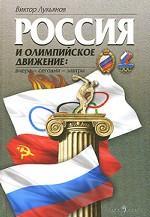 Россия и олимпийское движение: вчера - сегодня - завтра