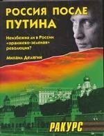 """Россия после Путина. Неизбежна ли в России """"оранжево-зеленая"""" революция?"""