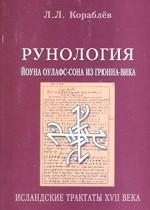 Рунология Йоуна Оулафс-Сона из Грюнна-Вика. Исландские трактаты XVII века