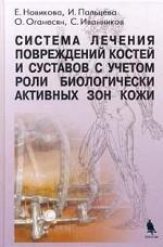 Система лечения повреждений костей и суставов с учетом роли биологически активных зон кожи