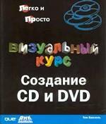 Визуальный курс. Создание CD и DVD