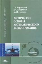 Физические основы математического моделирования
