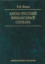 Финансовый словарь. Том 1. Англо-русский