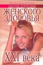 Энциклопедия женского здоровья XXI в