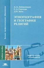 Этногеография и география религий