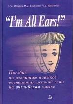 I`m All Ears! Пособие по развитию навыков восприятия устной речи на английском языке + 3 ааудиокассеты