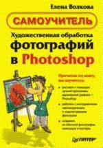Художественная обработка фотографий в Photoshop. Самоучитель