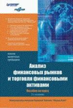 Анализ финансовых рынков и торговля финансовыми активами. 3-е издание