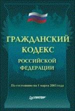Гражданский Кодекс РФ (по состоянию на 1.03.05)