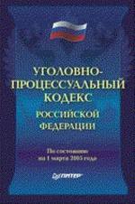 Уголовно-процессуальный кодекс РФ. По состоянию на 01.03.05