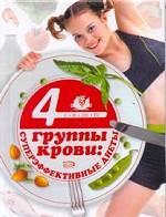 4 группы крови: суперэффективные диеты