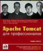Apache Tomcat для профессионалов