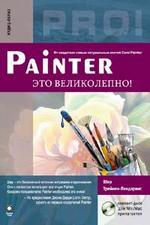 Painter - это великолепно!
