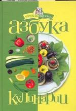 Азбука кулинарии