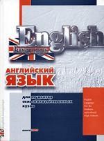 Английский язык для студентов сельскохозяйственных вузов