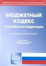 Бюджетный кодекс РФ. По состоянию на 21.03.05