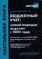 Бюджетный учет: новый порядок ведения с 2005 года