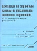 Декларация по страховым взносам на обязательное пенсионное страхование для лиц, производящих выплаты физическим лицам. Инструкция по заполнению