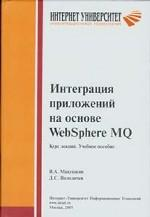 Интеграция приложений на основе WebSphere MQ. Курс лекций: учебное пособие
