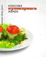 Классика кулинарного жанра